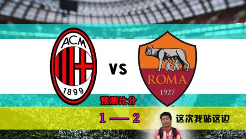 小熊聊球:(意甲)AC米兰VS罗马,亚平宁强强对话,伊布能进球吗?