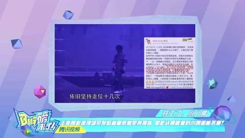 王俊凯红是有道理的!暖心罗云熙发跳舞视频!漂亮姐姐娜扎营业!