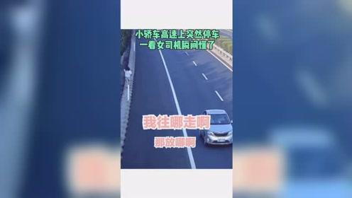小轿车高速上突然停车 后车司机一看秒懂
