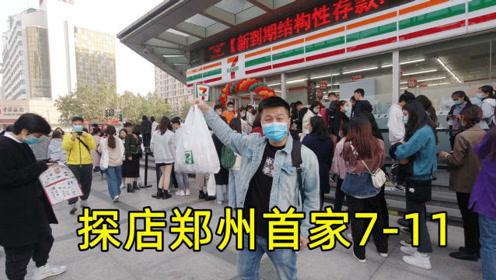 探店郑州首家711商店,两个小时排队买到的美食,吃完感觉有点失望