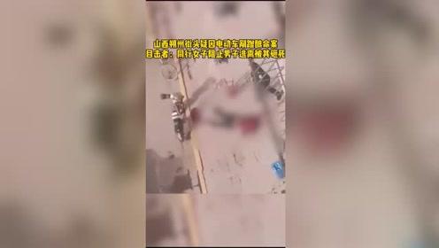 山西朔州街头疑因电动车剐蹭酿命案目击者:同行女子阻止男子逃离遭砖头砸头身亡