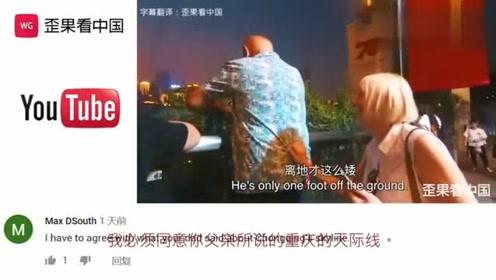 老外看中国,老外带父母游重庆,我都惊了,外国网友,这是中国芝加哥