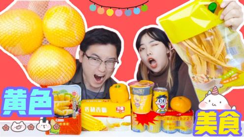 24小时买黄色美食,给对方吃!柚子皮VS腐竹辣条,一个比一个香