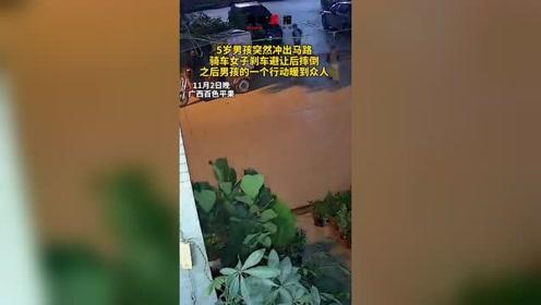 广西一5岁男孩突然冲出马路,骑车女子为避让摔倒。男孩见状一直跟在女子身旁,还试图帮忙扶车。真是个有担当的孩子。