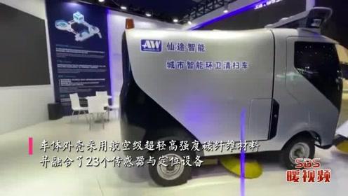 苏州造自动驾驶清扫概念车亮相进博