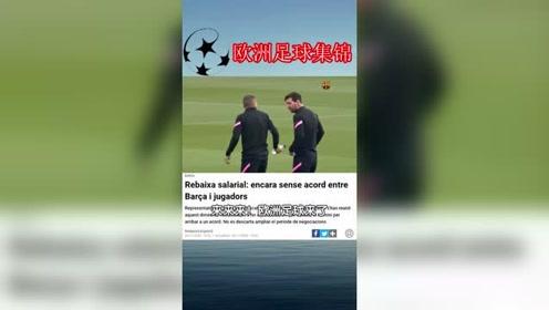 巴萨近日的降薪会谈宣布失败,多数球员称此次降薪是不可能接受的