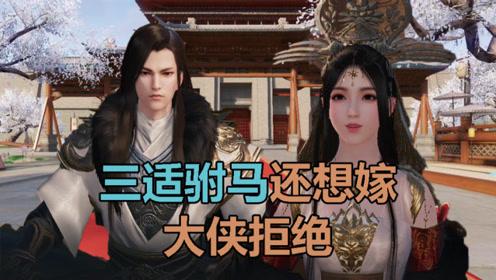 天涯明月刀手游:三适驸马的公主,想嫁给大侠,大侠礼貌拒绝