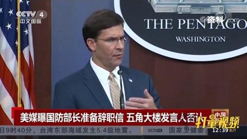 美媒曝国防部长埃斯珀准备辞职信,五角大楼发言人否认