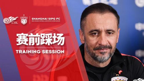 2020赛季中超联赛第二十轮北京中赫国安vs上海上港赛前踩场