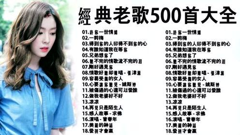 【抖音经典歌曲2020】华语流行音乐歌曲100首 -Tiktok热门歌曲精选集#8