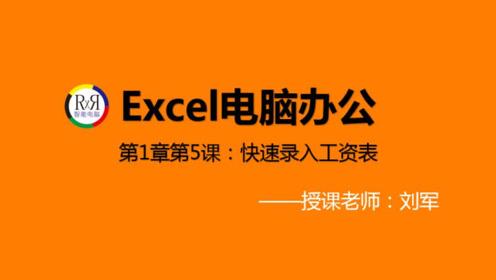 Excel电脑办公软件基础视频教程第1章第5课:工资条的录入方法
