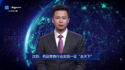 "AI合成主播丨沈阳:药品零售行业实现一证""走天下"""