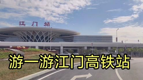 江门高铁站11月15日试运行啦!到送客平台游一游,看看周边风景