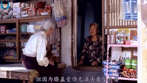 你还记得你的外婆么,如果你忘记了,看完这个视频你也许会想起来