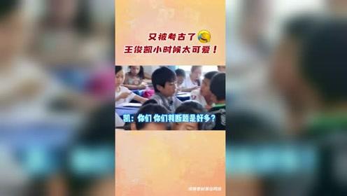 """又被考古!王俊凯用重庆话对答案,""""不是叉叉勾勾勾吗?"""""""