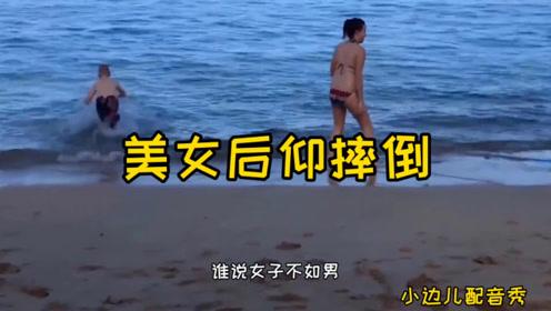 东北话搞笑配音秀《美女表演后仰摔倒》