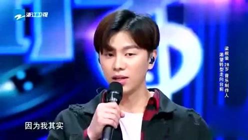 综艺:刘宪华大学同学登场,俩人曾一起制作音乐感情真好!