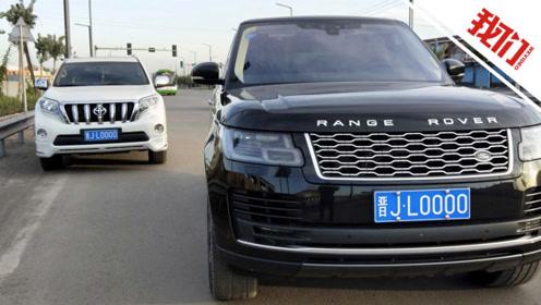 山西一男子晒多辆汽车挂同一牌照被举报 警方:只有一辆挂假牌 正查找该车
