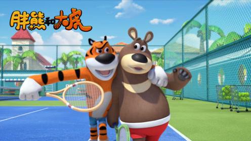 胖熊和大虎:《网球风波》幽默搞笑动画,不会