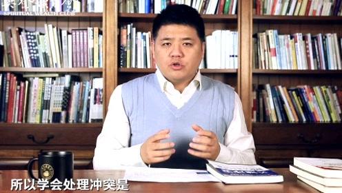 樊登:管理能力的高低,取决于你怎样处理冲突