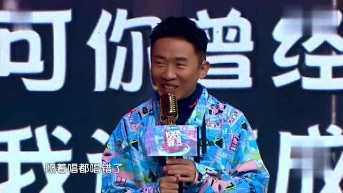 杨迪接唱屡屡挫败,拿手歌曲《丑八怪》唱错词秒打脸,薛之谦听了都想哭
