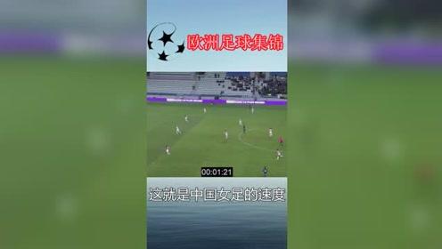 这就是中国女足的速度?王霜开场十五秒第一次触球便收获进球