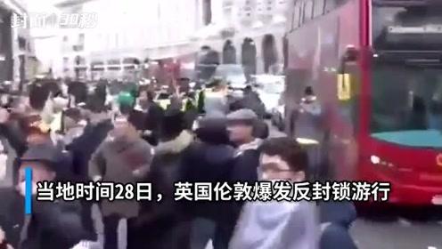 英國倫敦爆發游行:抗議新冠疫情封鎖措施,警方已逮捕150人