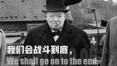 丘吉尔经典演讲:新世界会拿出它所有力量,拯