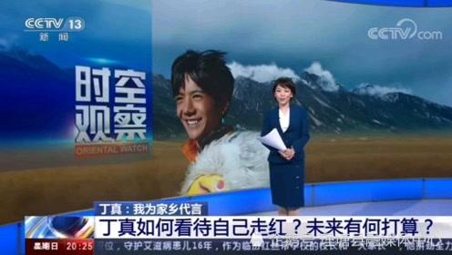 丁真用藏語接受央視采訪