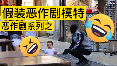 国外搞笑视频 假装模特哈哈轻松一刻 幽默小视频