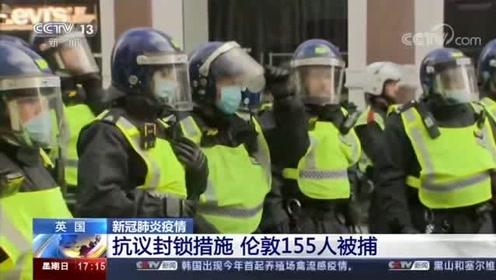 英國倫敦爆發抗議新冠封鎖游行!警方與抗議者發生激烈沖突,155人被捕!