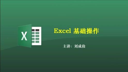 excel技巧视频2#生活窍门#