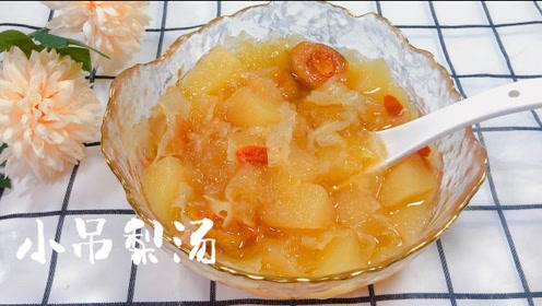 天干物燥,来一碗老北京的小吊梨汤,也太润了吧,喝一口就上瘾!