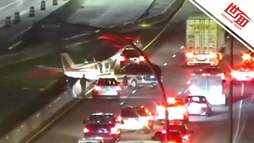 """美国小型飞机高速上紧急迫降:减速滑行撞上汽车 """"神操作""""使其零伤亡"""