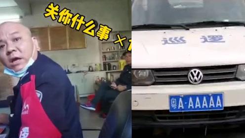 """广州现车牌号AAAAA""""警车"""",市民质疑遭怼""""关你屁事"""",警方通报"""