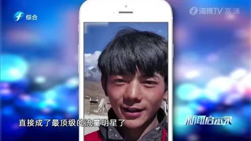 """""""甜野小伙""""丁真火遍全網,引發各地搶人大戰,四川:西藏你住手!"""