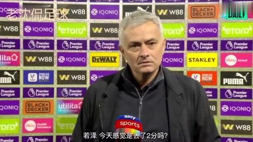 穆里尼奥:我的守门员是英超最好的,比赛没有经验教训要学习