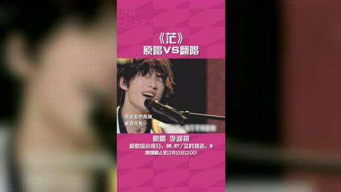 李润祺最近火了一首#茫 ,原唱VS翻唱,你更爱哪个版本呢?