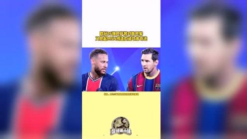 欧冠16强梅西内马尔再重逢 又想起MSN创造的诺坎普奇迹