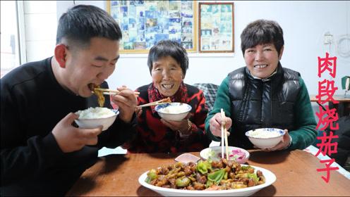 东北名菜,人气美食肉段烧茄子,这么做肉段软烂可口,老人特爱吃