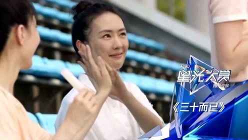 2020星光大赏:《三十而已》荣获年度网台剧奖
