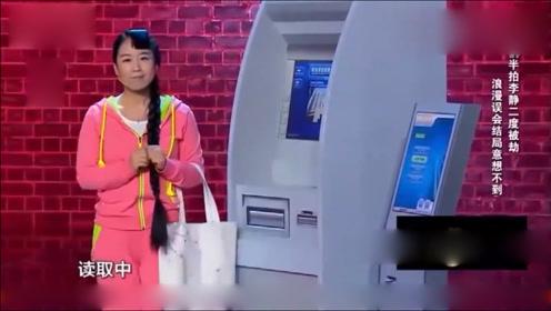 大姐你是来搞笑的吗,取钱还要跟取款机对暗号