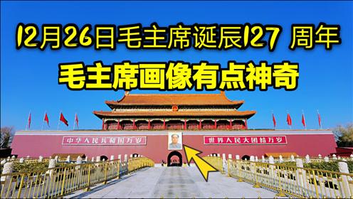 近距离观看天安门城楼毛主席画像,突然发现这个小秘密,很多人没注意过