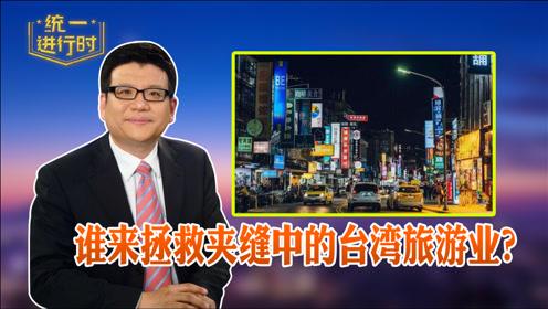 谁来拯救夹缝中的台湾旅游业?