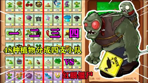 PVZ挑战赛:48种植物分成四支小队VS红眼僵尸,谁能挑战成功呢?