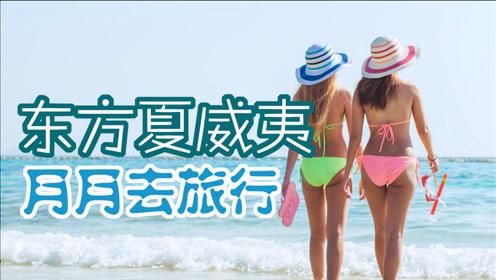 国内海岛游推荐-春节热门目的地-阳江海陵岛