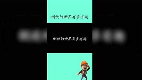 心疼我单纯的强哥!#倒放#熊出没#搞笑#火星语#热门@微视++短视频