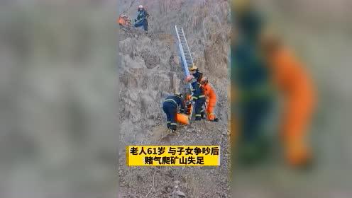 #热点速看#老人与子女争吵后爬矿山摔伤,消防惊险救援