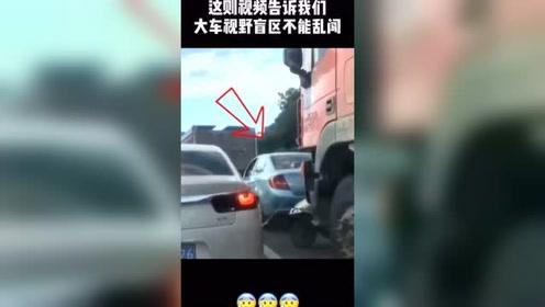 这则视频告诉我们,大车视野盲区不能乱闯!一个不注意容易小命不保!