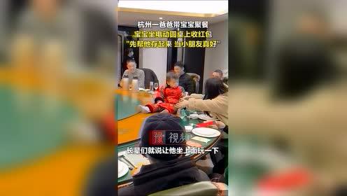 """#热点速看#杭州一爸爸带17个月宝宝与亲朋好友聚餐,宝宝坐电动圆桌上收红包""""先帮他存起来,当小朋友真好"""""""